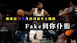 [ 廣東話NBA控球高手主題曲:Fake到你仆街 ]