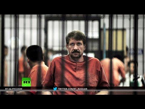 , title : '«Это тюремно-промышленный комплекс»: Виктор Бут о системе американского правосудия'