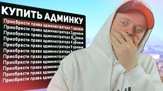 ЭТОТ СЕРВЕР SAMP ОБМАНЫВАЕТ ВСЕХ ИГРОКОВ