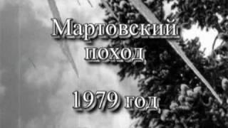 РПШ Мартовский поход 1979 года. Часть1 /кинохроника/