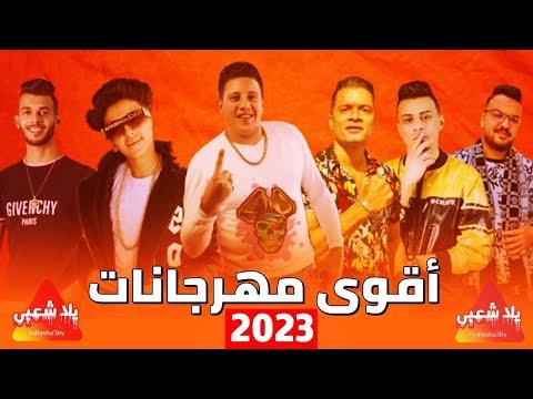 تحميل مهرجانات 2020 | اقوي مهرجانات شعبي في مصر | اغاني شعبي 2020 hqdefault.jpg