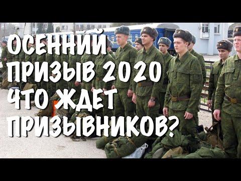 Осенний призыв 2020. Что ждет призывников?