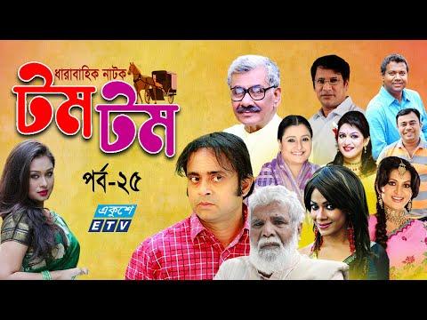 ধারাবাহিক নাটক ''টম টম'' পর্ব-২৫
