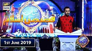 Shan-e-Sehr |Segment|Qasas ul Islam | 1st June 2019