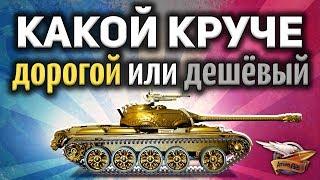 Какой прем-танк круче - Самый дорогой или самый дешёвый?