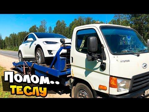 , title : 'Первый Эвакуатор для Tesla Model X P100D по пути в Москву! Автопилот без водителя'