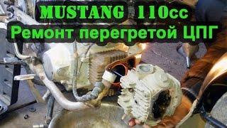 Двигатель Mustang 110 куб, ремонт перегретой поршневой