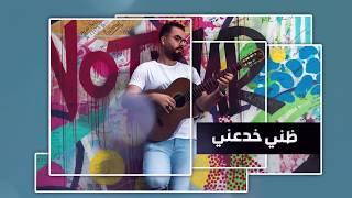 تحميل اغاني Hussain Al Issa – Ashky (Exclusive) |حسين العيسى - اشكي (حصريا) |2017 MP3