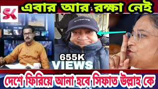 সেফাতুল্লার এবার রক্ষা নেই | ব্যবস্থা নিচ্ছেন এমপি মহোদয় | শীঘ্রই দেশে ফিরিয়ে আনা হবে | bd news |