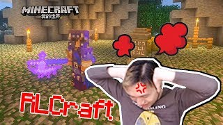 真男人劍沒了 Minecraft籽岷 RLCraft生存