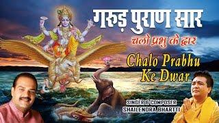 गरुड़ पुराण सार Garud Puran Saar...Chalo Prabhu Ke Dwar, SHAILENDRA BHARTTI I T-Series Bhakti Sagar - Download this Video in MP3, M4A, WEBM, MP4, 3GP