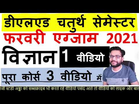 Deled 4th Sem SCIENCE Complete Course In 3 videos | 1st Video | डीएलएड चतुर्थ सेम विज्ञान |
