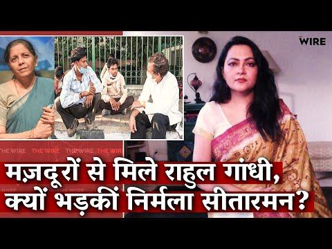निर्मला सीतारमण ने राहुल गांधी मेट माइग्रेंट्स I द वायर I अरफा खानम I Covid19 के रूप में अपना कूल क्यों खो दिया