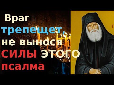 Молитва святые помощи для чего