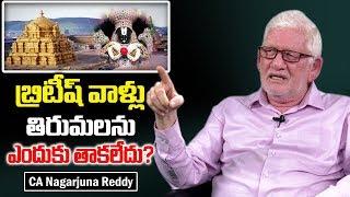 బ్రిటిషర్లు తిరుమల ఎందుకు తాకలేదు|CA Nagarjuna Reddy On Tirumala Venkateswara Temple During British
