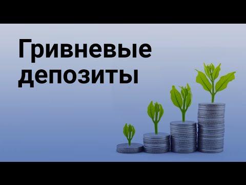 23% годовых по трехмесячным гривневым депозитам