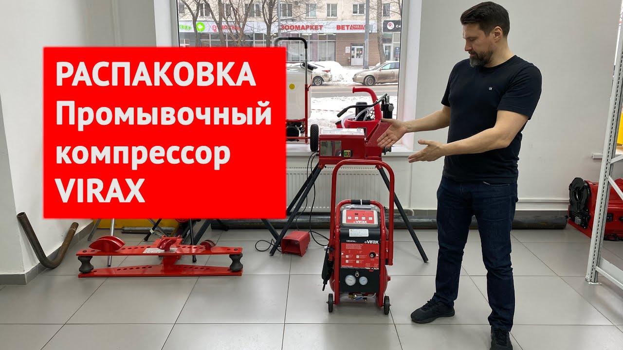 Промывочный компрессор Virafal®