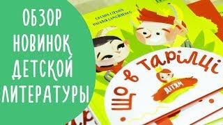 GIVEAWAY! Новинки Детской Литературы. Обзор новых детских книг