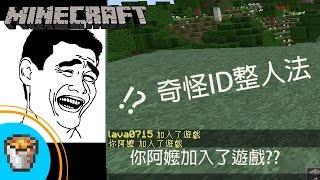 【岩漿】整人密技大公開!?【Minecraft】