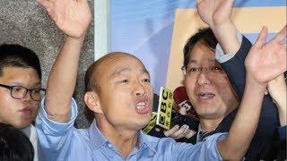 韓國瑜連番卯上蔡英文 是要在南臺灣搞「獨立王國」?- 最新新聞