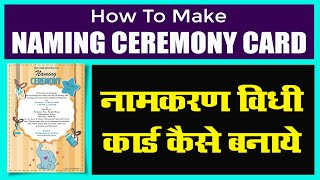 🌷👩🏻 नामकरण संस्कार कार्ड 🟨 कैसे बनाए 👨🏻  How to create naming ceremony invitation card |
