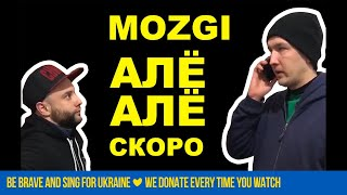 MOZGI feat. ЗЛС - Алё Алё [Teaser 2]