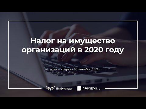 Налог на имущество организаций в 2020 году