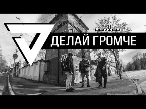 V7 CLUB - Делай Громче (Official Music Video)