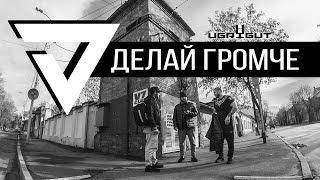V7 CLUB - Делай Громче (Official video)