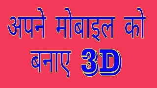 3D Display - ฟรีวิดีโอออนไลน์ - ดูทีวีออนไลน์ - คลิปวิดีโอ