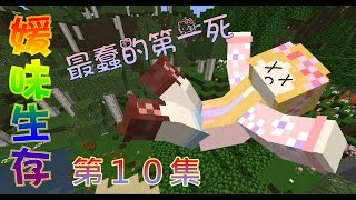 【媛媛】Minecraft:媛味生存♥EP10.骷髏生怪磚改造完成&最蠢的第一死♥