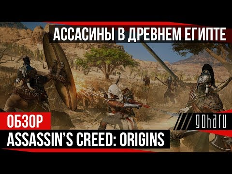 Обзор Assassin's Creed: Истоки