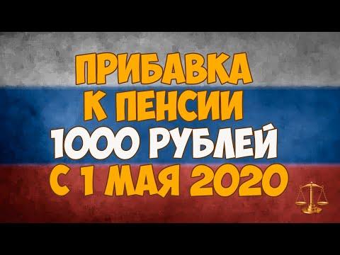 Прибавка к пенсии 1000 рублей с 1 мая 2020 года
