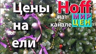 ☃️ Магазин ХОФФ 🎄 Подробный обзор цен на новогодние ели 🎁 Искусственные елки и новогодний декор