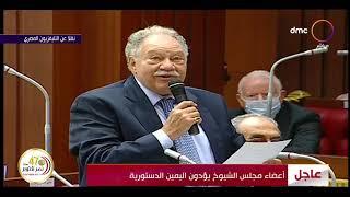 تحميل و مشاهدة تغطية خاصة - أعضاء مجلس الشيوخ يؤدون اليمين الدستورية MP3
