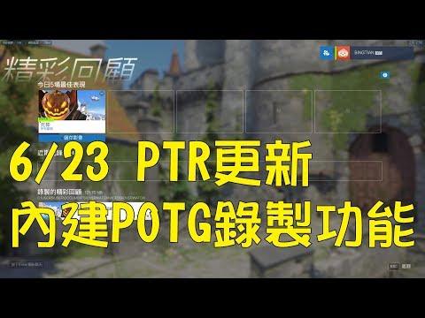 【鬥陣特攻】6/23 PTR更新 POTG錄製系統