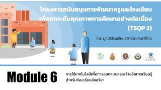 Module 6 - การใช้เทคโนโลยีเพื่อการออกแบบและสร้างสื่อการเรียนรู้