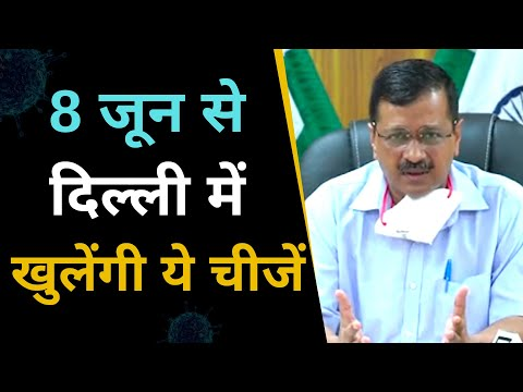 8 जून से दिल्ली में खुलेगी ये चीजें | Arvind Kejriwal Latest Press Conference