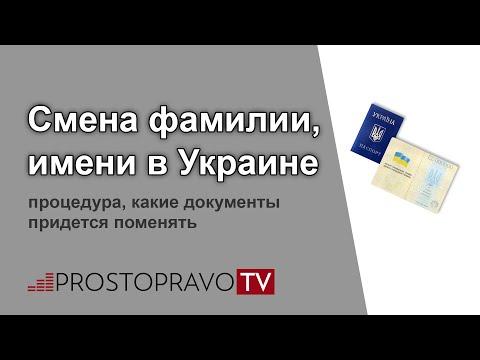 Смена фамилии, имени 2019 в Украине: процедура, какие документы придется поменять