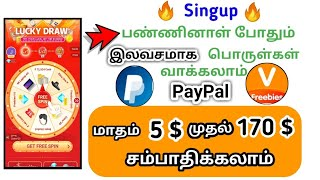 How To Earn Free PayPal Money in 2019 - Get Free PPal Money