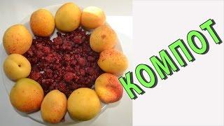 Как варить КОМПОТ из абрикосов и малины? Простой рецепт витаминизированного компота из ягод!