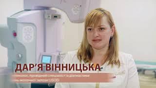 Современная диагностика молочной железы в LISOD (Томосинтез)