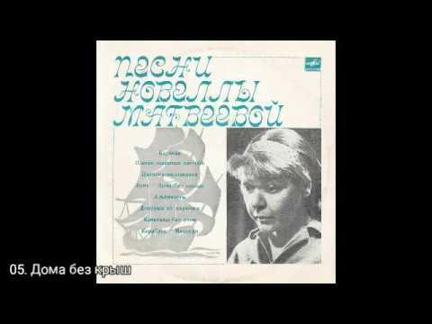 Песни Новеллы Матвеевой 1970 г. Диск-гигант