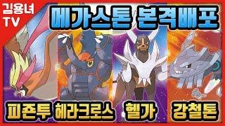 강철톤  - (포켓몬스터) - 피죤투/헤라크로스/헬가/강철톤 메가스톤 본격배포! (Pokémon Sun·Moon)