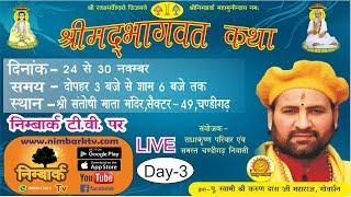 LIVE Bhagwat Katha || Day 3 from Chandigarh || Swami Karun Dass Ji Maharaj On NimbarkTv