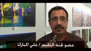 preview picture of video 'تغطية مصورة للمعرض 13 - جماعة التصوير الضوئي بالقطيف'