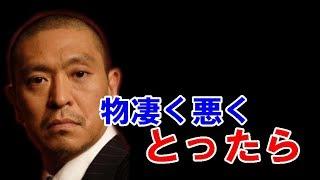 松本人志高須光聖「中山雅史のいい話」