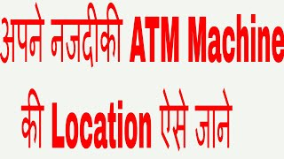 How To Find Locations For Atm Machine - Nearest Atm To Me Right Now - Track Atm Machine Location