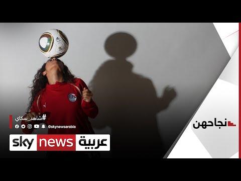 العرب اليوم - المصرية فريدة سالم تنقل حب كرة القدم للفتيات عبر أكاديميتها