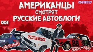 Американцы смотрят русские автоблоги №1: Зимний дрифт. Stilovdaily, ddKaba, Borsh Story
